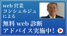 web営業コンシェルジュweb無料診断アドバイス