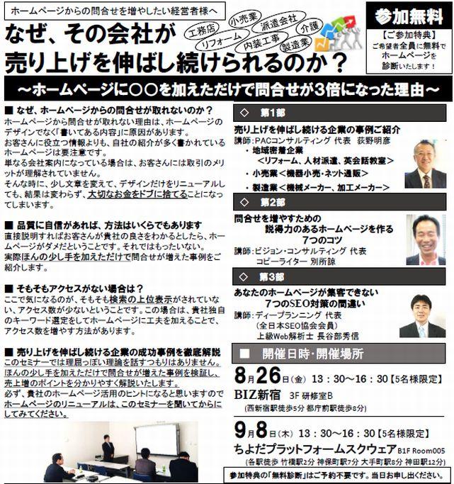 seminar-7